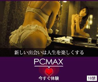 pcmaxセフレ