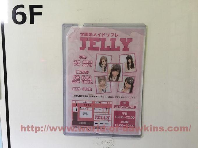 akibara-jelly-9