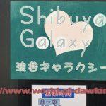 見学店渋谷ギャラクシーで現役女子高生やリフレ経験者のセクシーパフォーマンスを楽しんできた