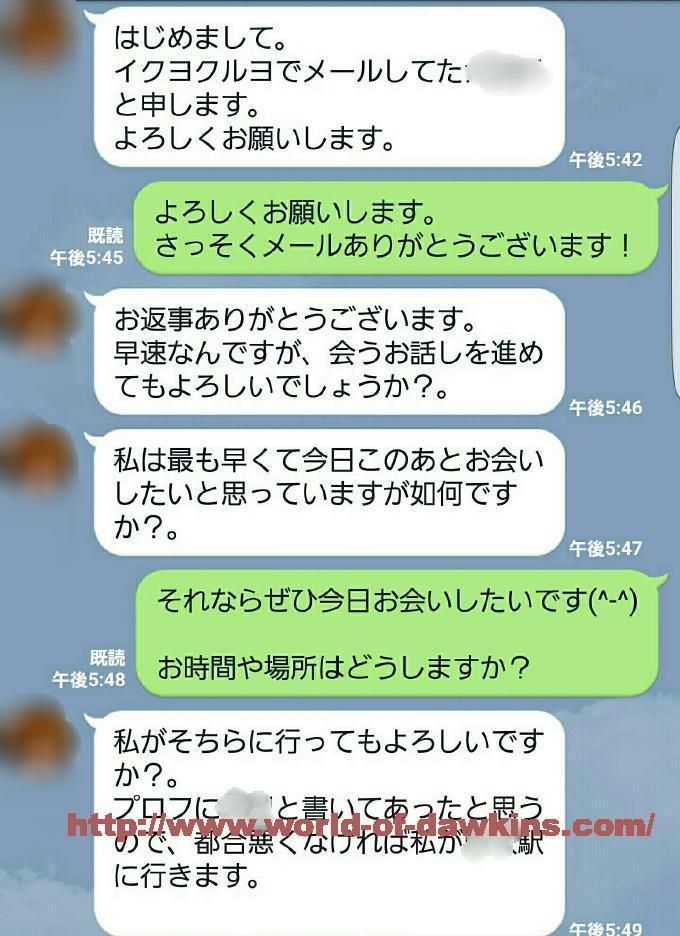 ikukuru-sefure-strategy-8