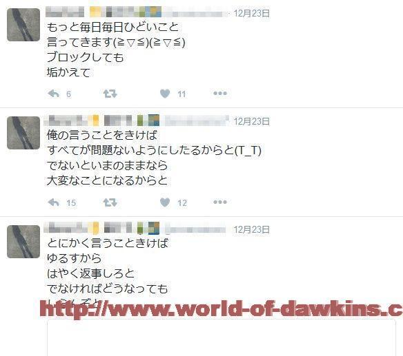 twitter-uraaka-8
