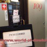 パッションプレミアム梅田店で業界未経験の清楚系の巨乳嬢に抜いてもらった体験談