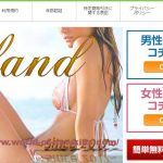 出会い系「island(アイランド)」は悪質な詐欺サクラサイトか調査・口コミ評判も収集