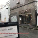 川崎高級ソープ:LUXURY(ラグジュアリー)はハイレベルで最高の持て成しだが鬼のように強気でビビった体験談