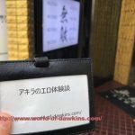 川崎高級ソープ:無敵の最強美形巨乳スタイル抜群嬢に骨抜きにされた体験談