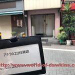 渋谷スマイルで一瞬ヤバイと思ったが実はサービス抜群のドエロ嬢に当たりフィニッシュした体験談