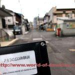 信太山新地の行き方と料金や遊び方・おすすめのお店を体験談から解説