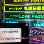 札幌すすきのソープランド:ラブファクトリーでHカップ黒髪嬢と濃厚な本番