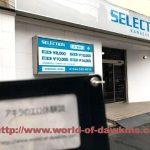 川崎中級ソープ:セレクションの本番体験レポート AVメーカーロータスで有名だった予約困難店