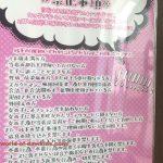谷九添い寝専門オナクラ「ハツコイ(初恋)かよ!」の評判や場所・裏オプション事情やお得に遊んだ体験談