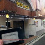 横浜ナイスレディはまた訪れたくなるノスタルジックソープランド 遊んだ体験談から口コミ評判を解説