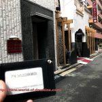 VIP特別室は横浜最高級のソープランド 遊んだ体験談から口コミ評判を解説