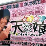 加藤鷹プロデュースの熊本ソープ天然娘はAV女優が頻繁に来てアイドル調教もできるとんでもねえお店