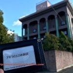 【体験談】雄琴フォーナインは日本三大最高級ソープの名に恥じない最強風俗倶楽部だった口コミ評判
