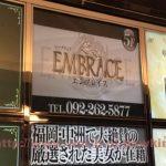 エンブレイス福岡博多中州ソープランドは最高!天使のような嬢と最高の一時を過ごした忘れられない体験談