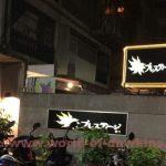 台湾高級KTVキャバクラあかつき(旧プレステージ)で黒髪美女とセックスしてきました