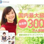 Omiaiアプリは本当に出会えるのか徹底評価!口コミ評判・使い方から料金・登録方法まで解説