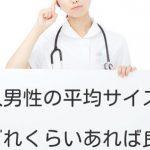 日本人ペニスの平均サイズと世界評価・女性が性交SEXに満足するちんこの大きさは?