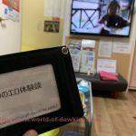 ナース女学院は沖縄ソープでは超絶おすすめの制服エッチができるお店