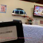 プレミアムクラブは見た目は旅館だが綺麗系女性が多くNS中出しコースもある沖縄ソープランド