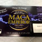 マカエンペラー精力剤の口コミ評判は?皇帝を名乗るのに相応しいサプリメント