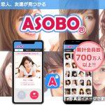 ASOBOは出会いアプリの先駆けだけど出会えないと評判?頑張れば出会えるが結果は微妙だった体験談