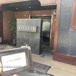 ロイヤル女子寮は広島ではおすすめの高級ソープランド 予約困難ロリ嬢の神接客に感動した体験談