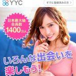 YYCアプリは出会いに役立つのか?サクラがいるって本当!?口コミ評判や実際に調査した体験談