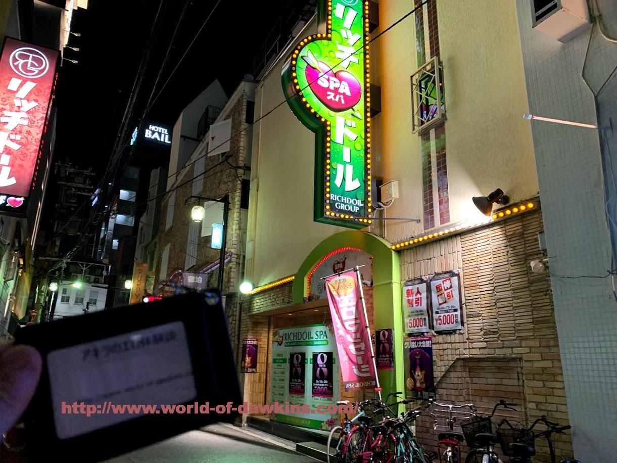 メンズ エステ 口コミ 大阪